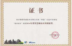 2014年度智慧城市应用创新奖