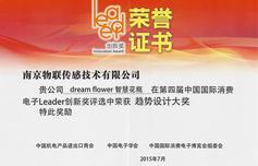 第四届中国国际消费电子Leader创新奖-趋势设计大奖证书