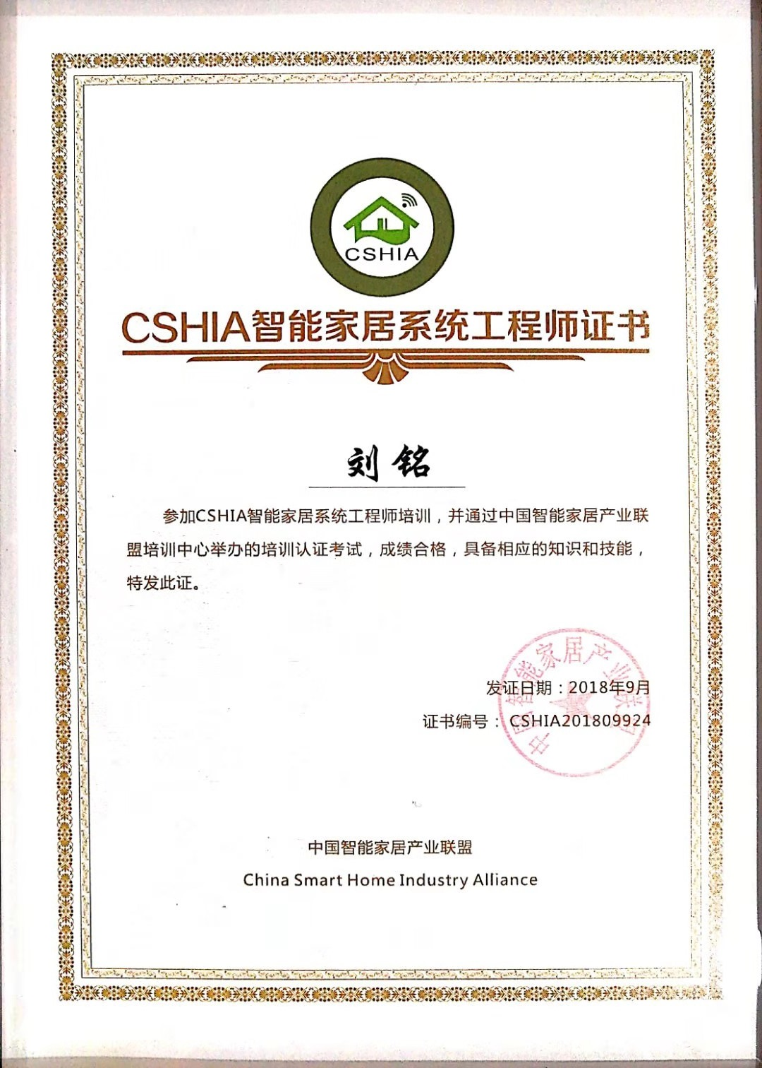 CSHIA番茄视频系统工程师证书