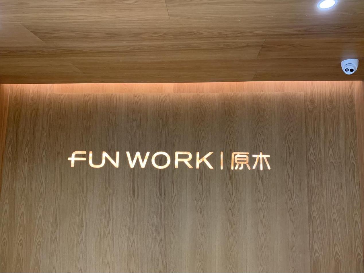 宝地广场FUN WORK智能办公案例