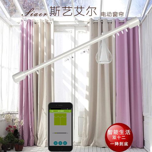 家用单轨电动窗帘轨道