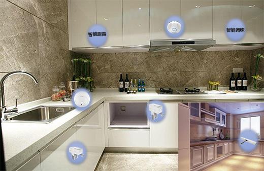 厨房智能安防